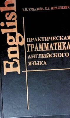 Практическая грамматика английского языка с упражнениями и ключами; Ксения Качалова