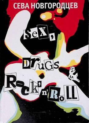 Sex, Drugs, Rock'n'roll; Сева Новгородцев