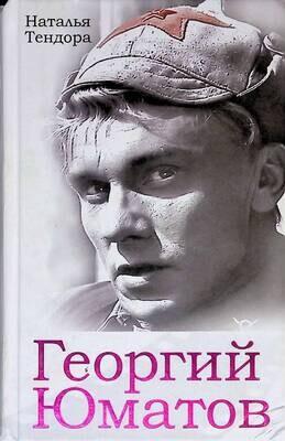 Георгий Юматов; Наталья Тендора