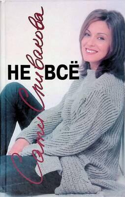 Не все; Сати Спивакова