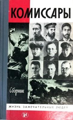 Комиссары; А.Л. Афанасьев