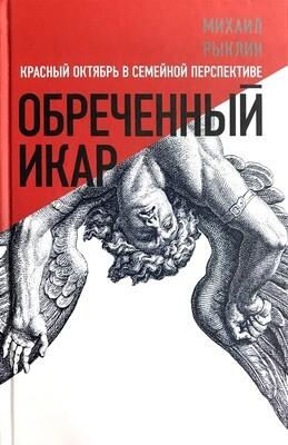 Обреченный Икар. Красный Октябрь в семейной перспективе; Михаил Рыклин
