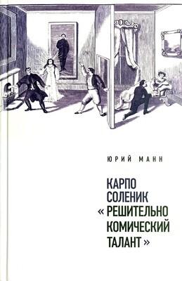 """Карпо Соленик: """"Решительно комический талант""""; Юрий Манн"""