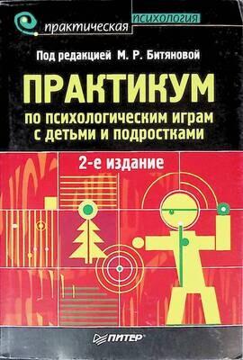 Практикум по психологическим играм с детьми и подростками; М. Р. Битянова (ред.)