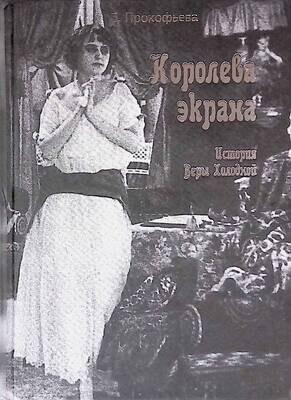 Королева экрана. История Веры Холодной; Елена Прокофьева