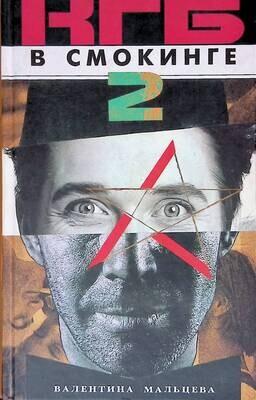 """КГБ в смокинге - 2. Женщина из отеля """"Мэриотт"""". Книга первая; Валентина Мальцева"""