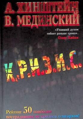 Кризис; А. Хинштейн, В. Мединский