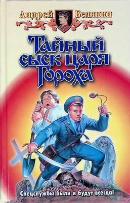 Тайный сыск царя Гороха; Андрей Белянин