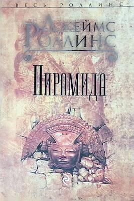 Пирамида; Джеймс Роллинс