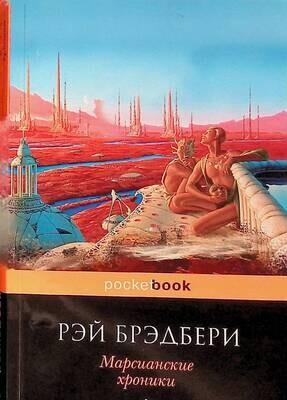 Марсианские хроники; Рэй Брэдбери