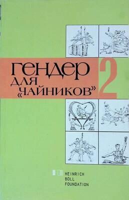 "Гендер для ""чайников""-2; Николай Митрохин"