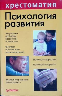 Психология развития; Алла Болотова, Ольга Молчанова (ред.)