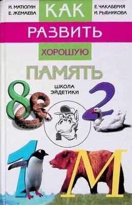 Как развить хорошую память; И. Матюгин, Е. Жемаева, Е. Чакаберия, И. Рыбникова