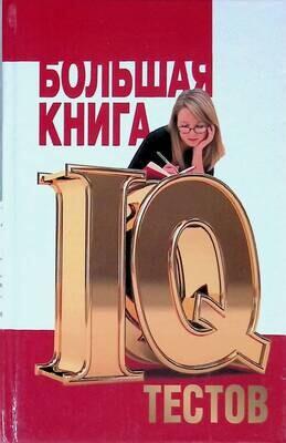 Большая книга IQ -тестов; В. Куликова