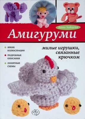 Амигуруми. Милые игрушки, связанные крючком; Анна Зайцева