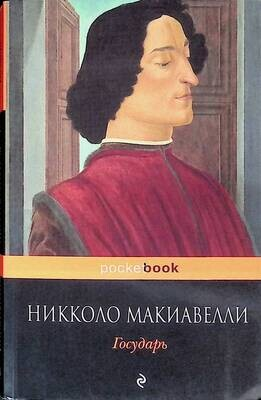 Государь; Никколо Макиавелли