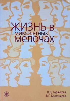 Жизнь в мимолетных мелочах; Н. Д. Бурвикова, В. Г. Костомаров