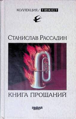 Книга прощаний. Воспоминания о друзьях и не только о них; Станислав Рассадин