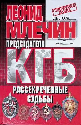 Председатели КГБ. Рассекреченные судьбы; Леонид Млечин
