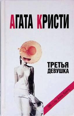 Третья девушка; Агата Кристи