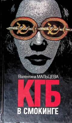 КГБ в смокинге. В двух книгах. Книга 2; Валентина Мальцева