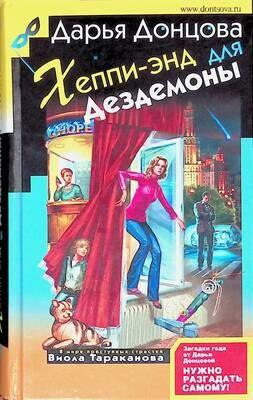 Хеппи-энд для Дездемоны; Дарья Донцова