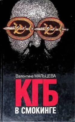 КГБ в смокинге. В двух книгах. Книга 1; Валентина Мальцева
