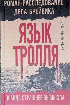 Язык Тролля. Роман-расследование дела Брейвика; Антон Чечулинский