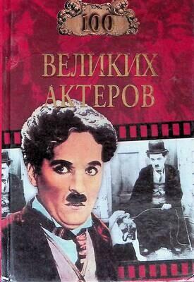 100 великих актеров; И.А. Мусский