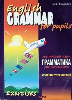 English Grammar for Pupils / Грамматика английского языка для школьников. Сборник упражнений. Книга 1; М. А. Гацкевич