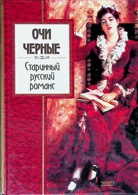 Очи черные. Старинный русский романс; Валерий Сафошкин