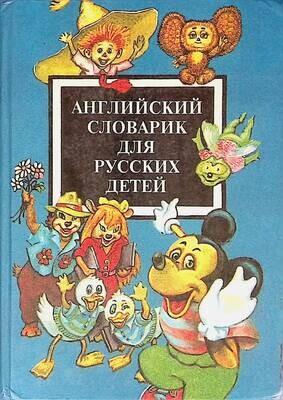 Английский словарик для русских детей. Учебное пособие; Александра Бондаренко