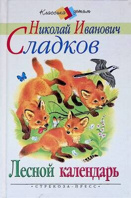 Лесной календарь; Николай Сладков