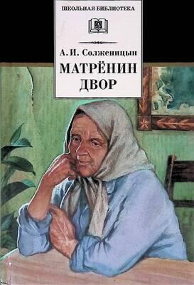 Матрёнин двор; Александр Солженицын