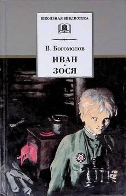 Иван. Зося; Владимир Богомолов