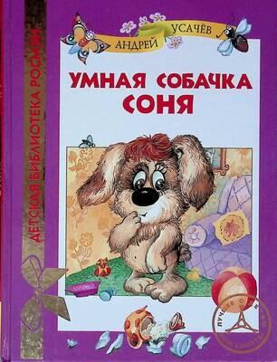 Умная собачка Соня; Андрей Усачёв