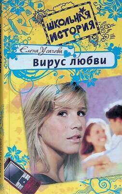 Вирус любви; Елена Усачева