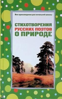 Стихотворения русских поэтов о природе; Коллектив авторов