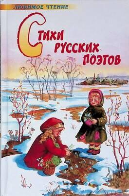 Стихи русских поэтов; Коллектив авторов