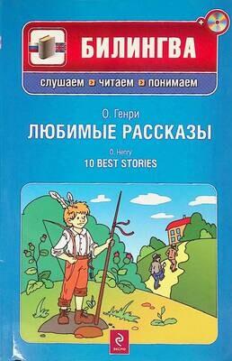 Любимые рассказы (без CD); Генри О.