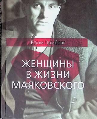 Женщины в жизни Владимира Маяковского; Ефим Ломберг