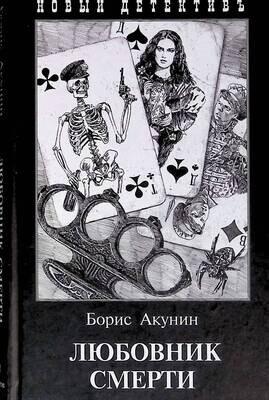 Любовник смерти; Борис Акунин