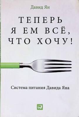 Теперь я ем все, что хочу! Система питания Давида Яна; Давид Ян