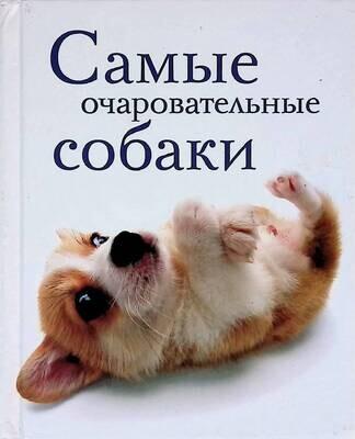 Самые очаровательные собаки; Л.И. Янцева (ред.)