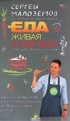 Еда живая и мертвая: 5 принципов здорового питания; Сергей Малоземов