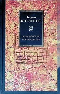 Философские исследования; Людвиг Витгенштейн