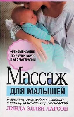 Массаж для малышей; Линда Ларсон