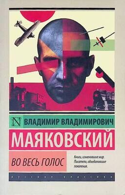 Во весь голос; Владимир Маяковский