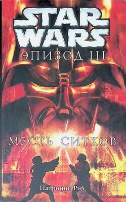 Star Wars: Эпизод III. Месть ситхов; Патриция Рэде