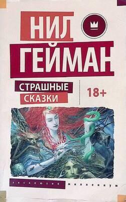 Страшные сказки; Нил Гейман